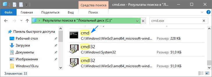 Вызов командной доски при помощи cmd.exe