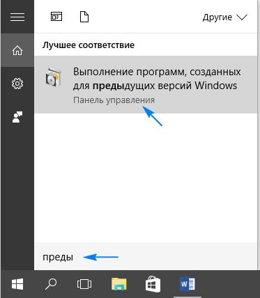 Запуск приложения для программ других версий Windows