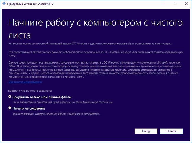 Запуск утилиты сброса Windows
