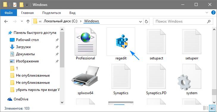 Запускаем редактор реестра из папки Windows