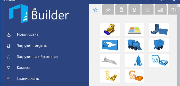 Начальное окно программы 3d Builder