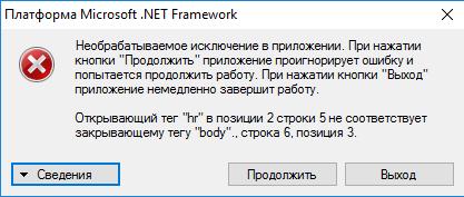 Ошибка работы NET Framework