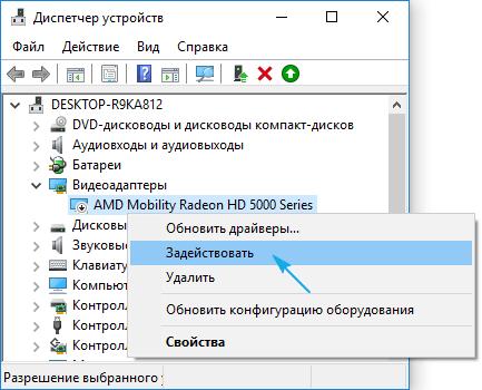 Задействовать видеоадаптер