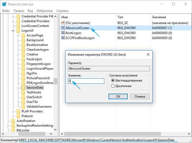 Замена 1 на 0 в параметрах AllowLockScreen