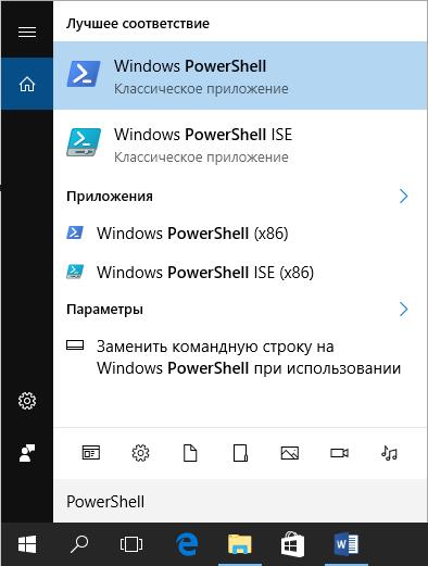 Запуск приложения PowerShell