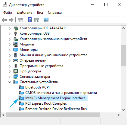 Драйвер управления Intel Management Engine Interface