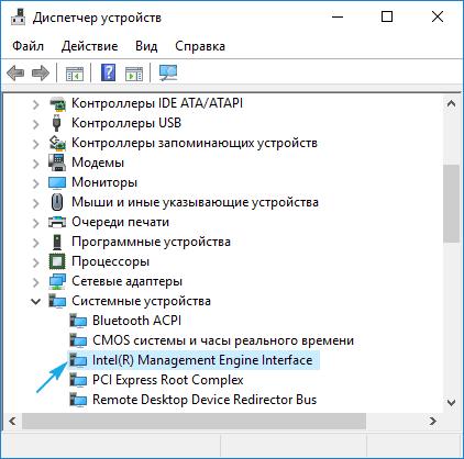 Драйвер управления Intel Management Engine Interface