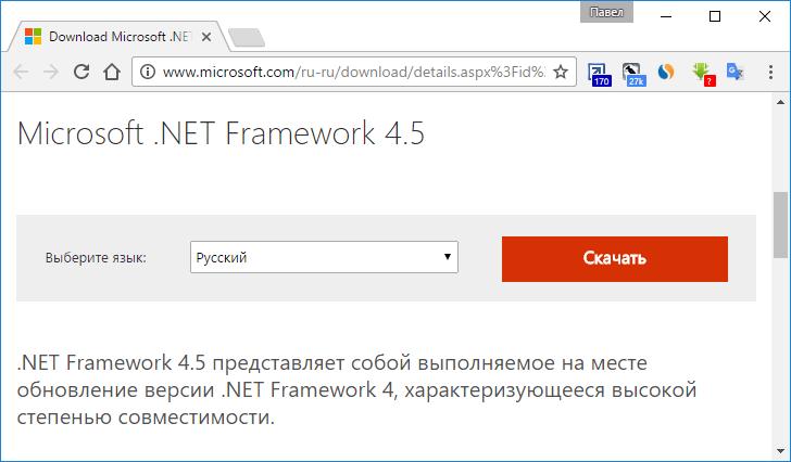 Скачать NET Framework 4.5 с сайта Microsoft