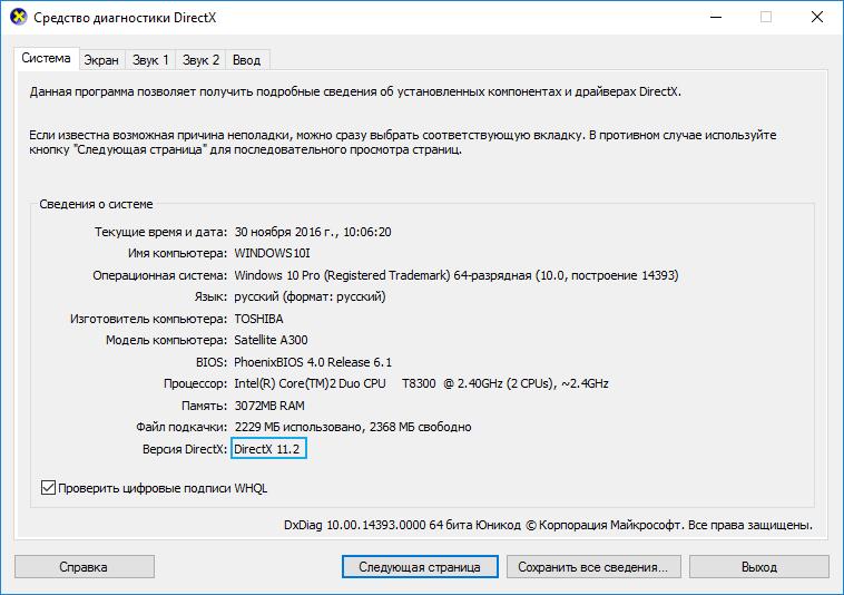 Средство диагностики DirectX 11. 2 в Windows