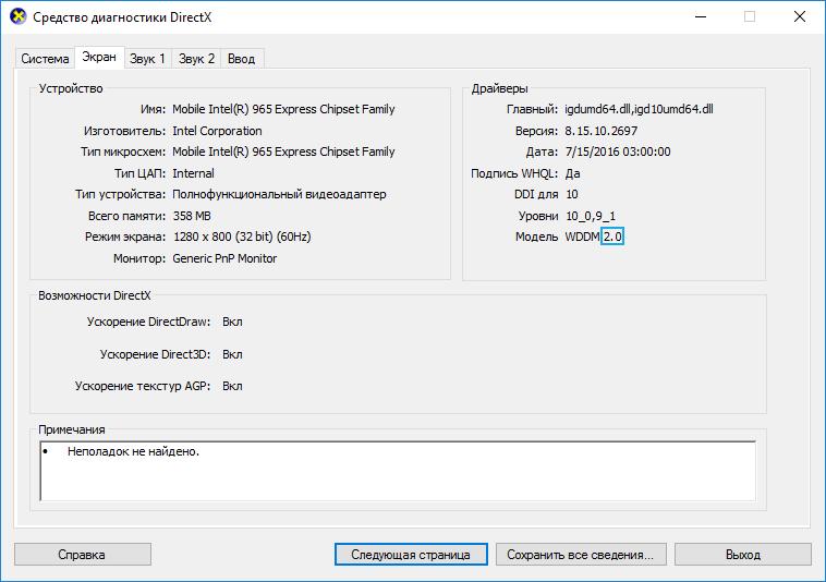 Средство диагностики DirectX в Windows 10, вкладка экран