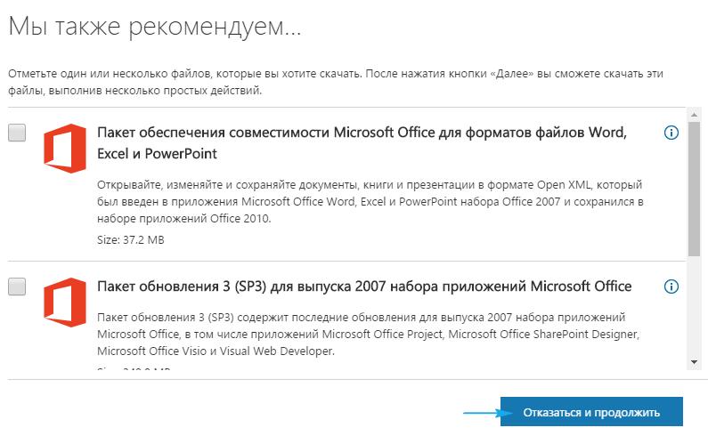 Страница рекомендаций софта от Майкрософт