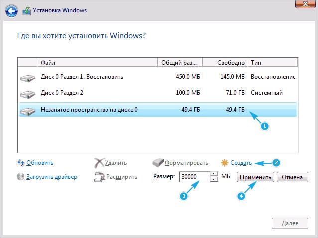Установка Windows - где вы хотите установить Windows