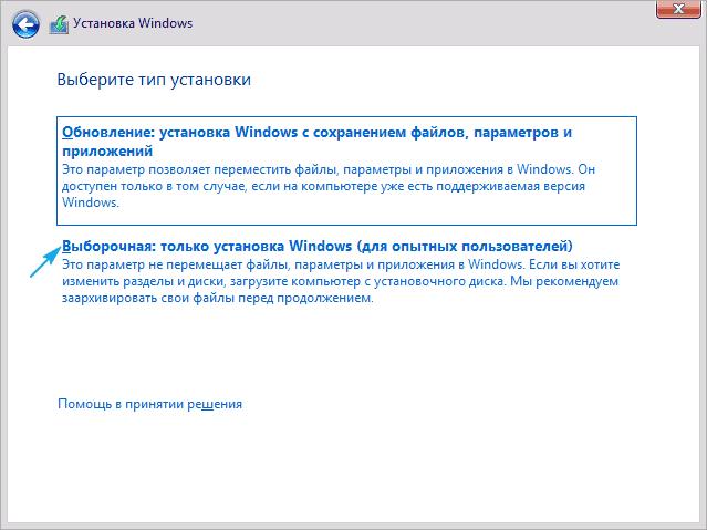 Установка Windows - выберите тип установки