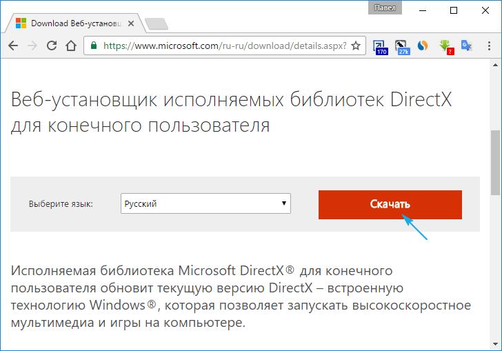 Веб-установщик исполняемых библиотек DirectX