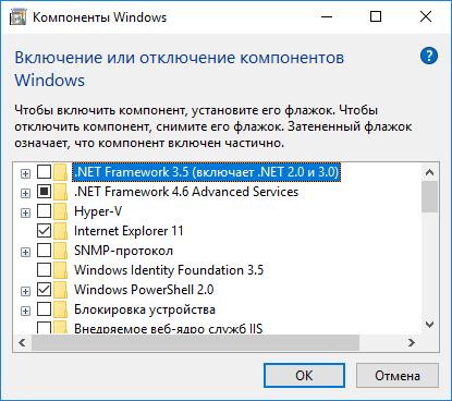 Включение и отключение Фреймворка в Windows 10