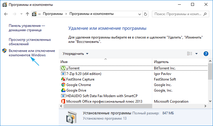 Включение и отключение компонентов в Windows 10
