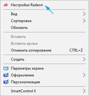 Настройки Radeon