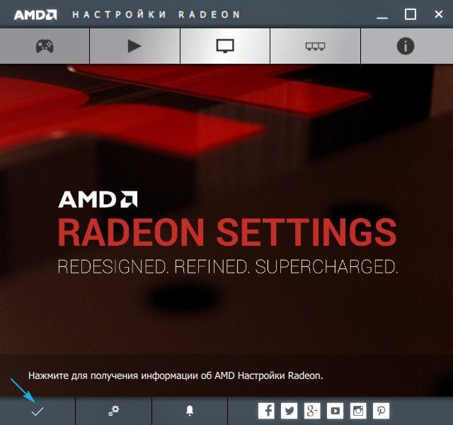 Обновление в интерфейсе Radeon Settings