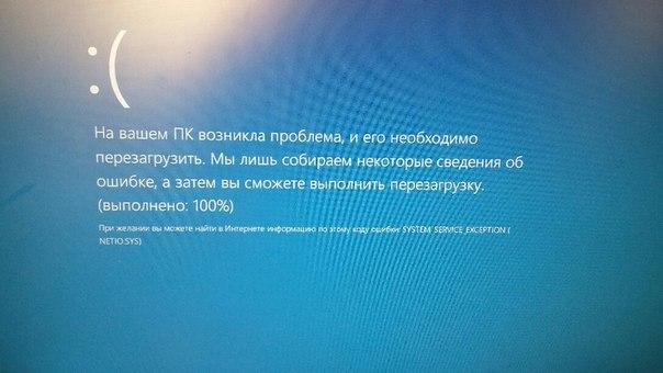 Сведения об ошибке system service exception в windows 10 на экране