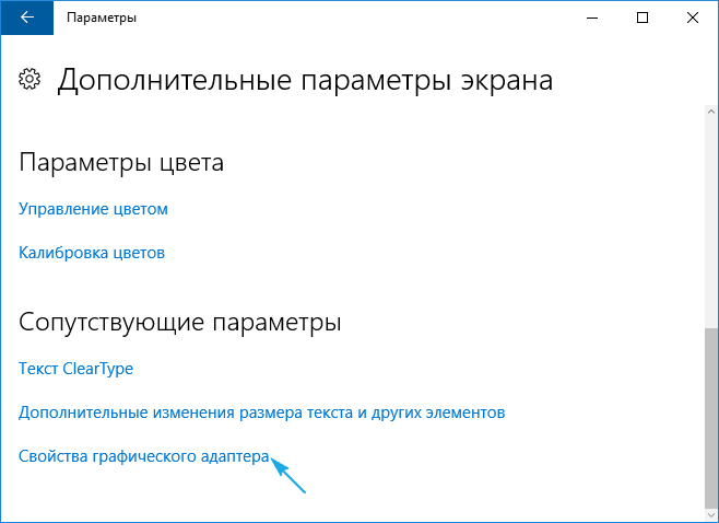 Свойства графического адаптера в параметрах Windows 10