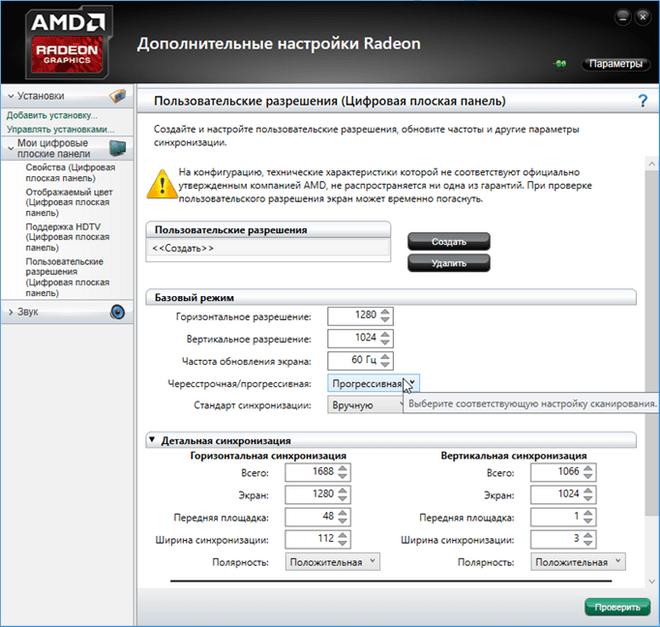 Цифровая панель программы драйвера Radeon