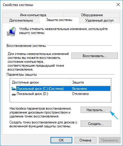 Указываем место под хранение точек отката на системно диске