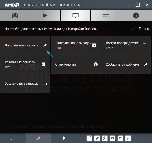 Вкладка дополнительные настройки утилиты Radeon