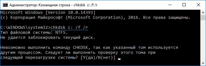 Выполнение команды chkdsk