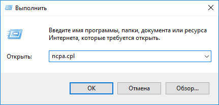 Выполнение команды ncpa.cpl