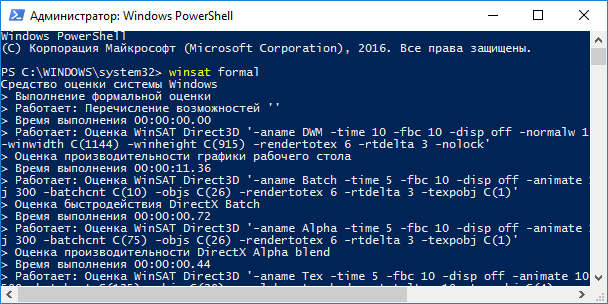 Запуск команды winsat formal в программе PowerShell