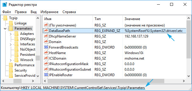 Изменение файла host