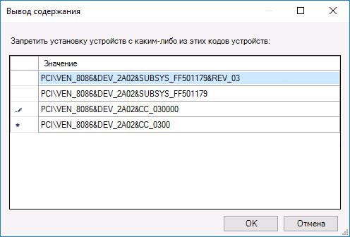 Код на запрет установки