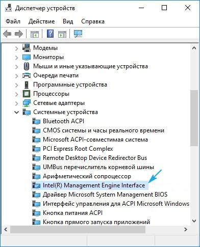 Скачиваем и устанавливаем драйвер Intel Management Engine Interface