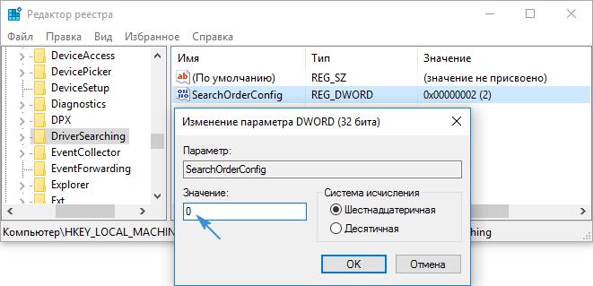 Изменяем параметр SearchOrderConfig на 0
