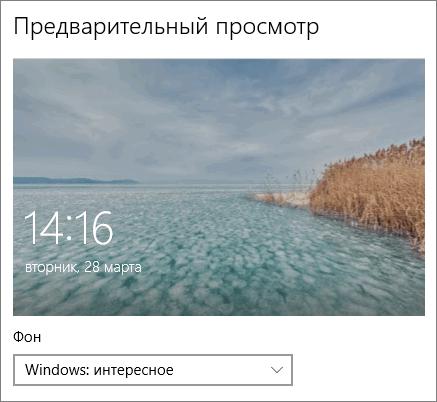 Как выглядит экран блокировки
