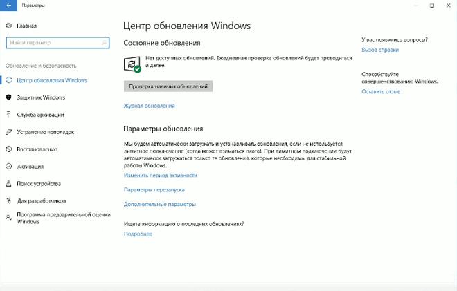 Новейший центр обновления в Windows 10