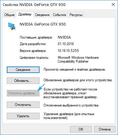 Откат драйвера NVIDIA через свойства