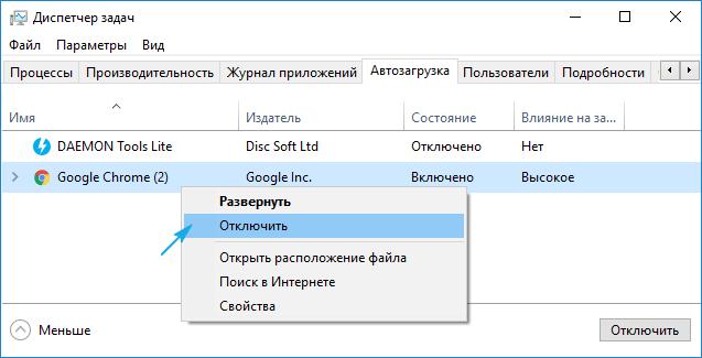 Отключение приложений и программ в автозагрузке