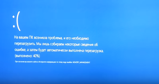 Перезагрузка во время ошибки memory management в Windows 10
