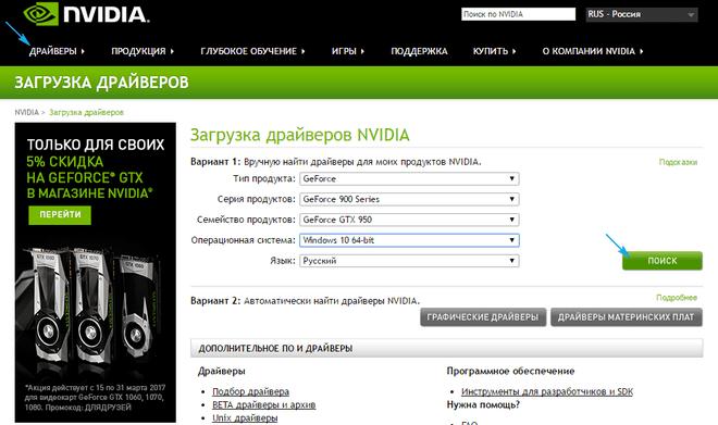 Поиск нужного драйвера на сайте nvidia