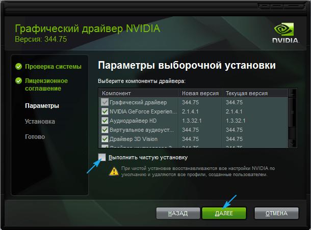 Программа установки графического драйвера nvidia