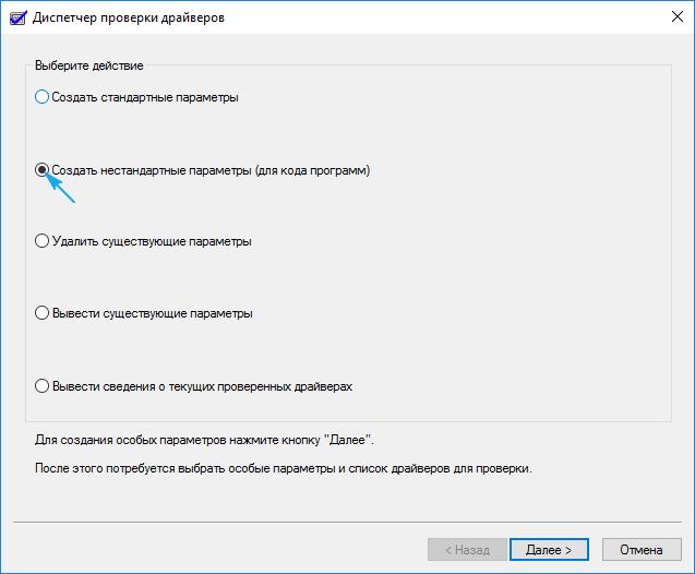 Создание нестандартных параметров в диспетчере проверки драйверов