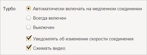 Включение режима Турбо в Яндекс браузере
