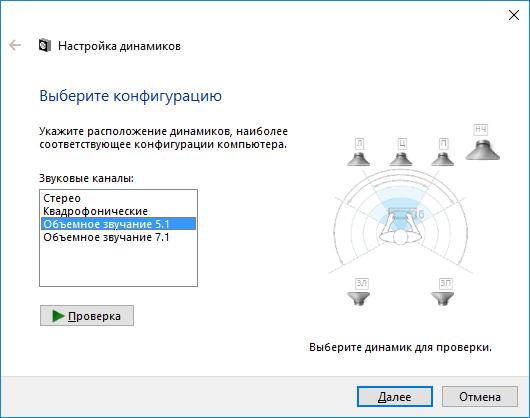 Выбор конфигурации динамиков на компьютере