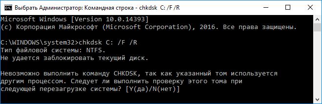 Выполнение команды chkdsk в командной строке