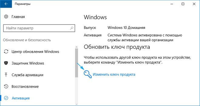 Изменение ключа продукта в параметрах Windows