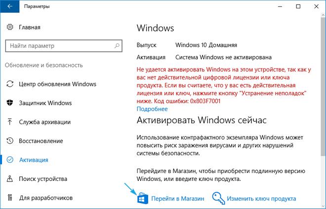 Покупка профессиональной версии Windows в магазине