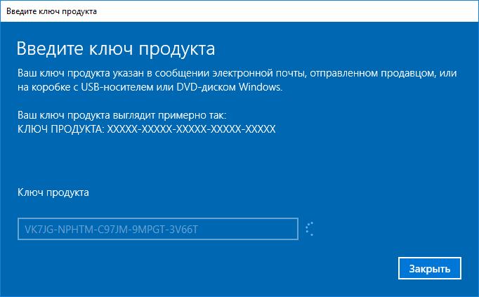Ввод ключа для смены редакции Windows