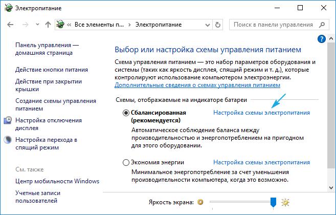 Настройка схемы электропитания Windows 10