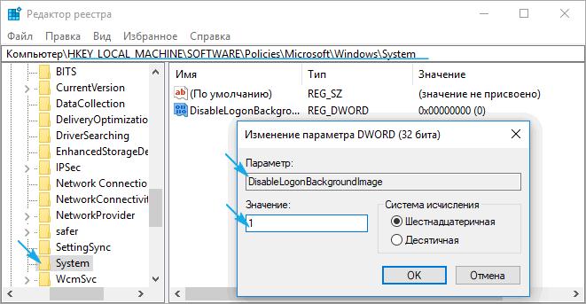 Создание ключа реестра для отключения фона блокировки экрана
